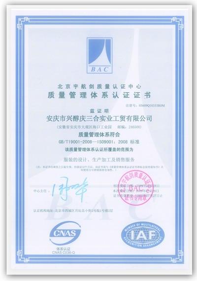 ISP9001质量体系认证